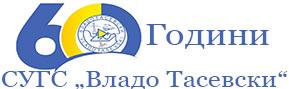 """СУГС """"Владо Тасевски""""- Скопје"""